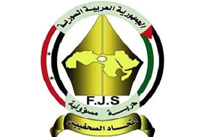 SyrianJournalistsUnionLogo