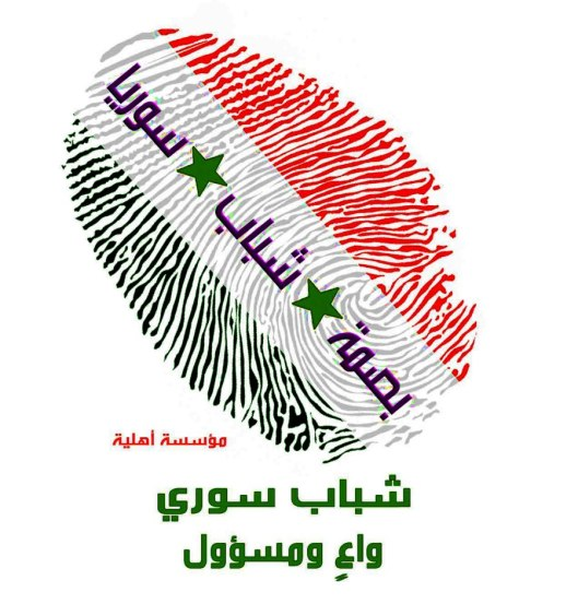 syrian-bootprint