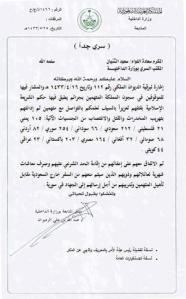 saudi inmates decree memo
