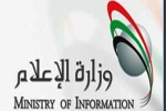 syrian-ministry-of-information