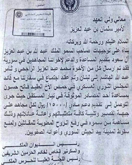 Documento firmato dal Capo della Cancelleria reale saudita