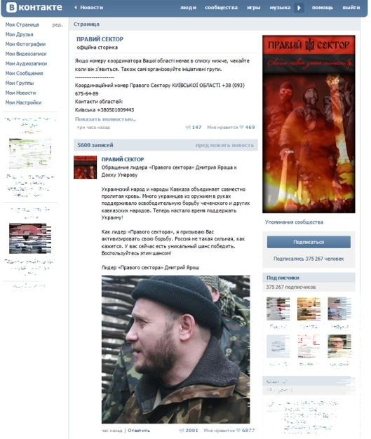 Screenshot from Right Sector's Vkontakte page
