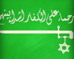 zion-saudi-shit-flag-2014