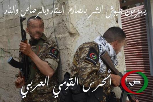 Arab Nationalist Guard-2