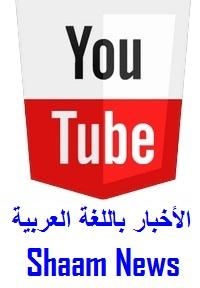 Shaam News Arabic