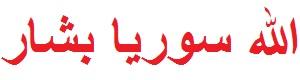 Allah Souria Bashar o bas