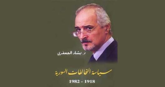 al-Jaafari-Policy-of-Syrian-Alliances-620x330