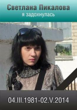 odessa-20140502-martyr-12