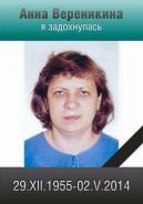 odessa-20140502-martyr-27