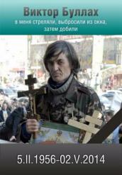 odessa-20140502-martyr-31