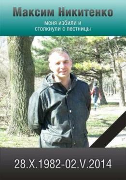 odessa-20140502-martyr-38