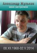 odessa-20140502-martyr-4