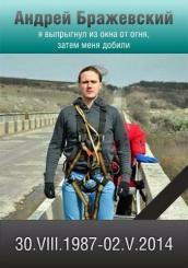 odessa-20140502-martyr-6