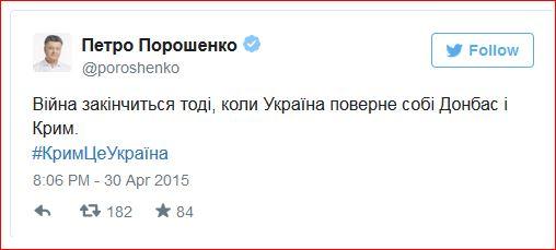 Ukrainian President Petro Poroshenko said