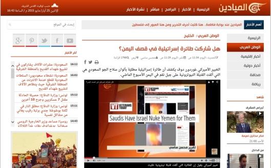 saudi-nuke-attack-on-yemen