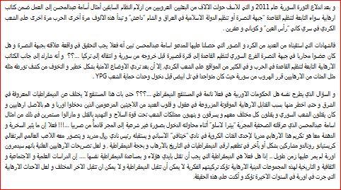 Osama Abdul Mohsen is al-Nusra terrorist-2