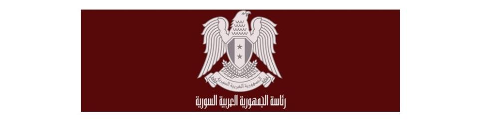 Syrian-Presidency-990x260