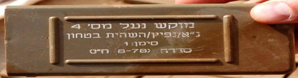 Sweida-Israeli-weapons-to-terrorists-990x260
