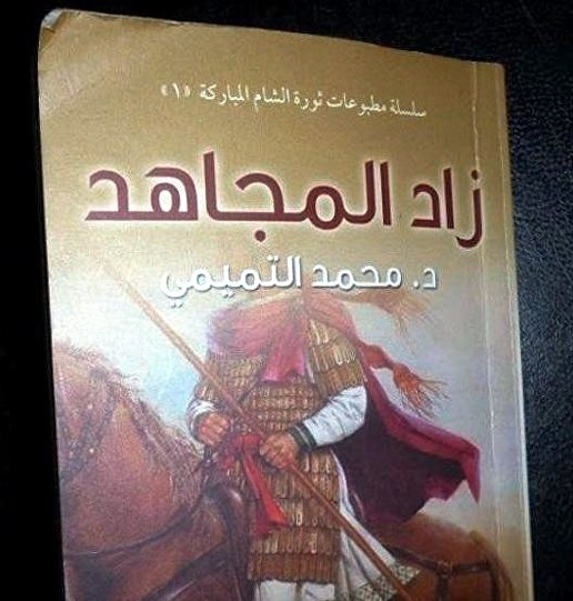 ape-zad-al-rat-mujahed-0c2