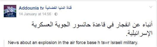 israel-explosion-hatzor-air-base-addounia-tv